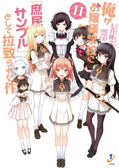 "Light Novel Review: Ore ga Ojou-sama Gakkou ni ""Shomin Sample"" Toshite Rachirareta Ken Volume 11 (Final Volume)"