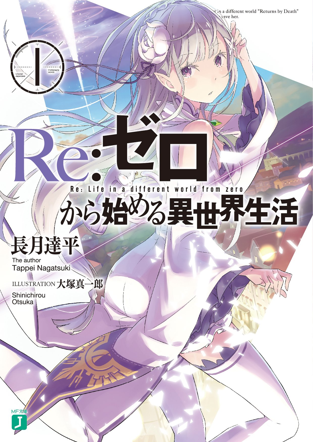 Light Novel Review: Re:Zero kara Hajimeru Isekai Seikatsu Volume 1