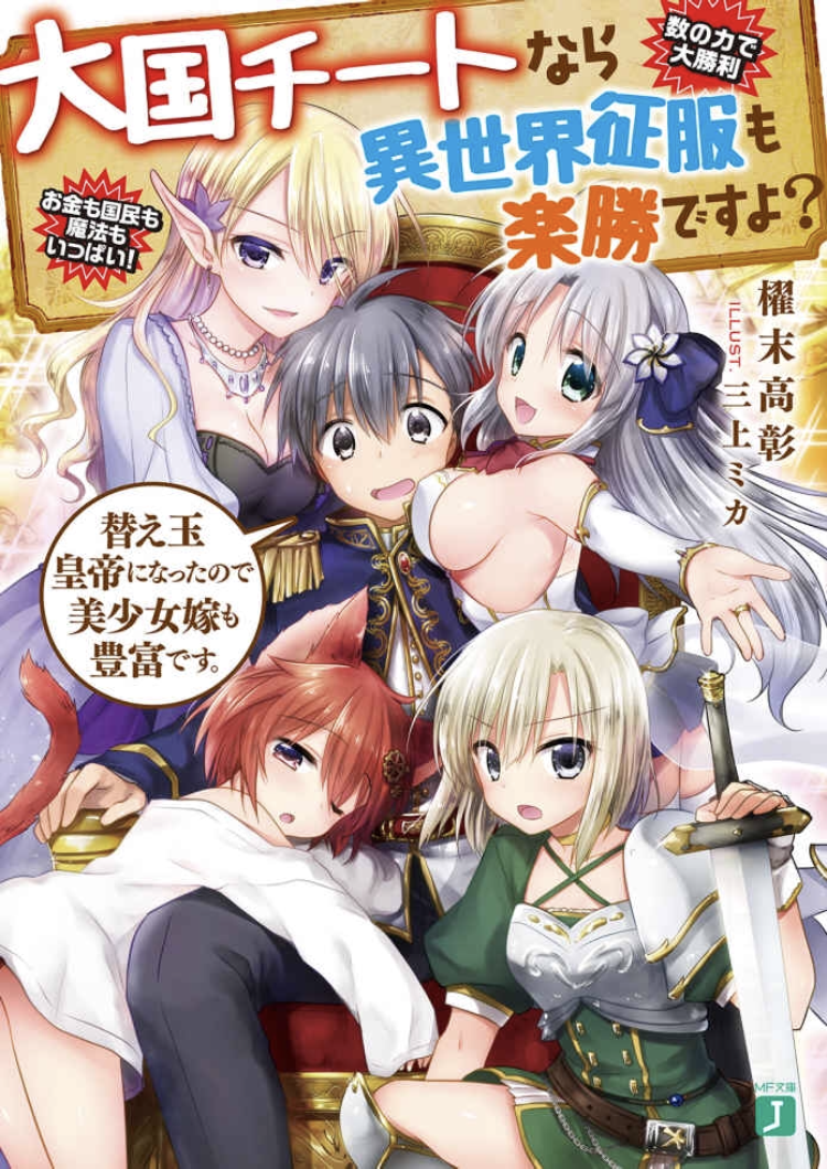 Light Novel Review: Okuni Cheat nara Isekai Seifuku Mo Rakusho desu yo? Volume 1